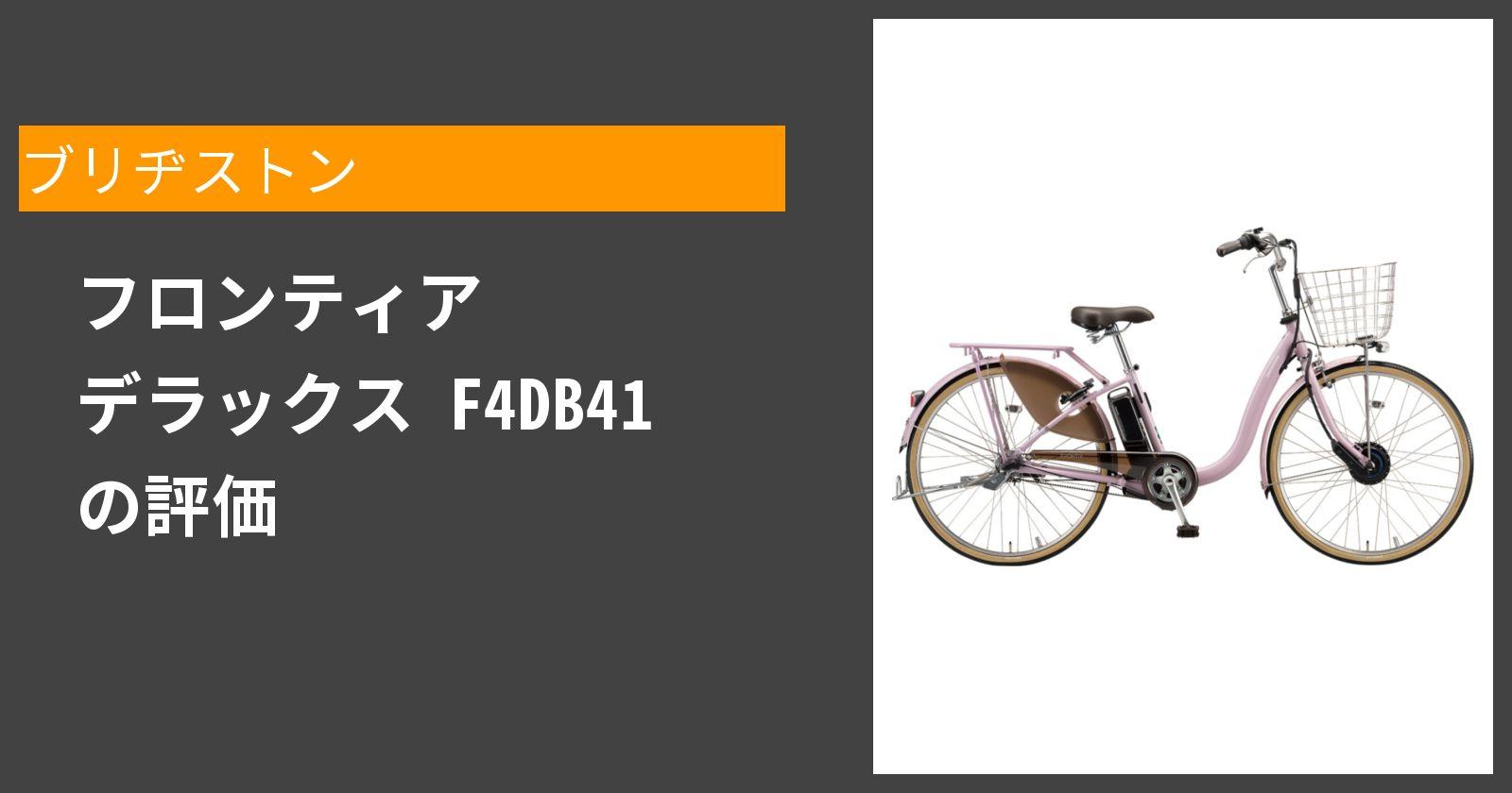 フロンティア デラックス F4DB41を徹底評価