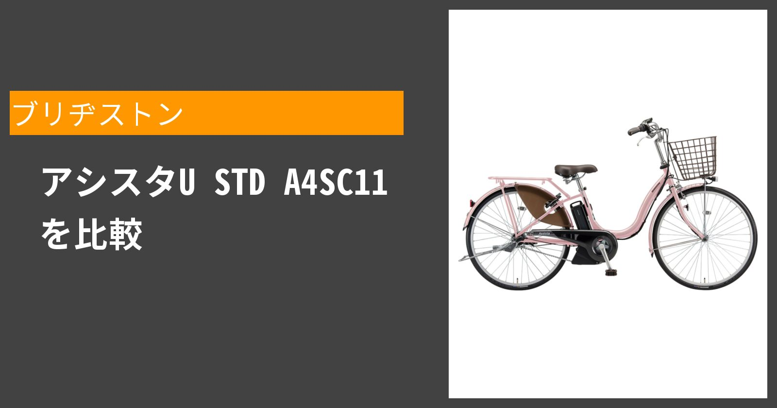 アシスタU STD A4SC11を徹底評価