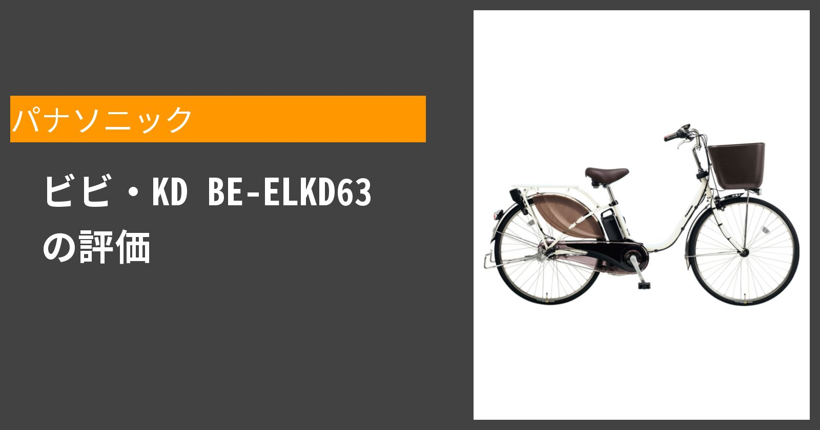 ビビ・KD BE-ELKD63を徹底評価