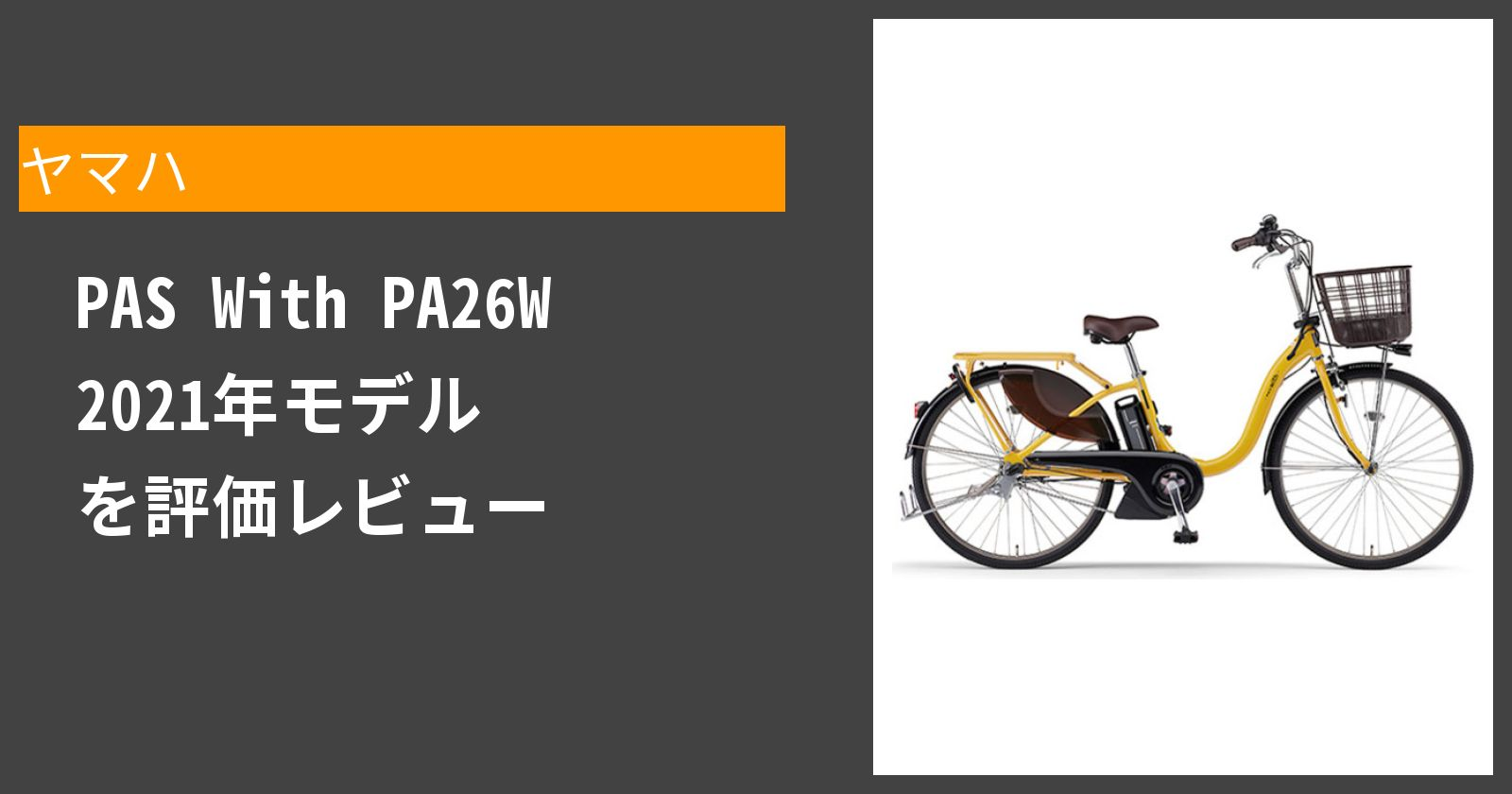 PAS With PA26W 2021年モデルを徹底評価