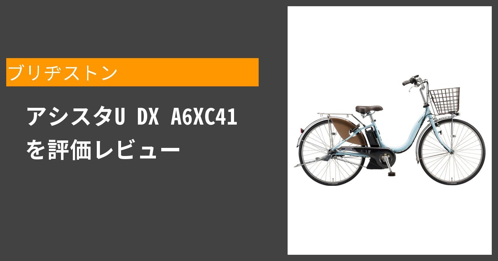 アシスタU DX A6XC41を徹底評価