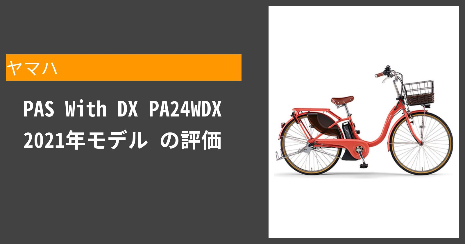 PAS With DX PA24WDX 2021年モデルを徹底評価