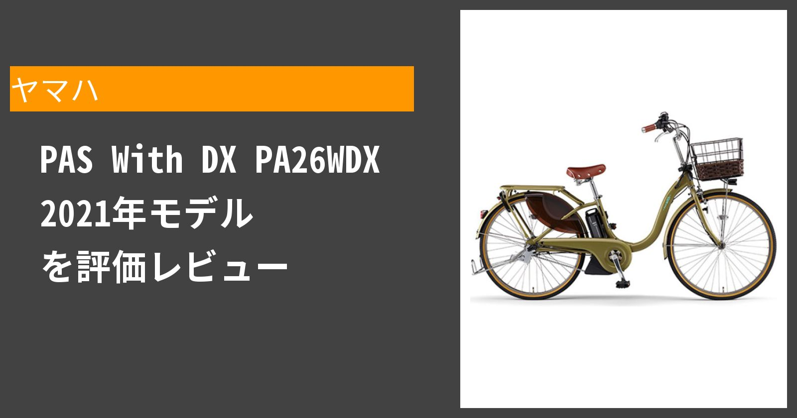 PAS With DX PA26WDX 2021年モデルを徹底評価