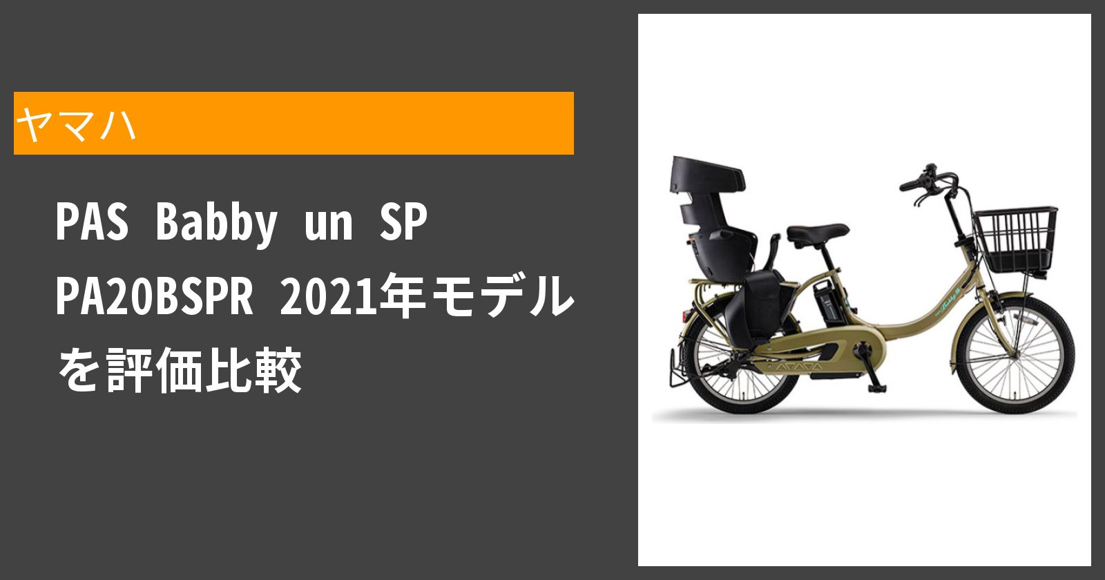 PAS Babby un SP PA20BSPR 2021年モデルを徹底評価