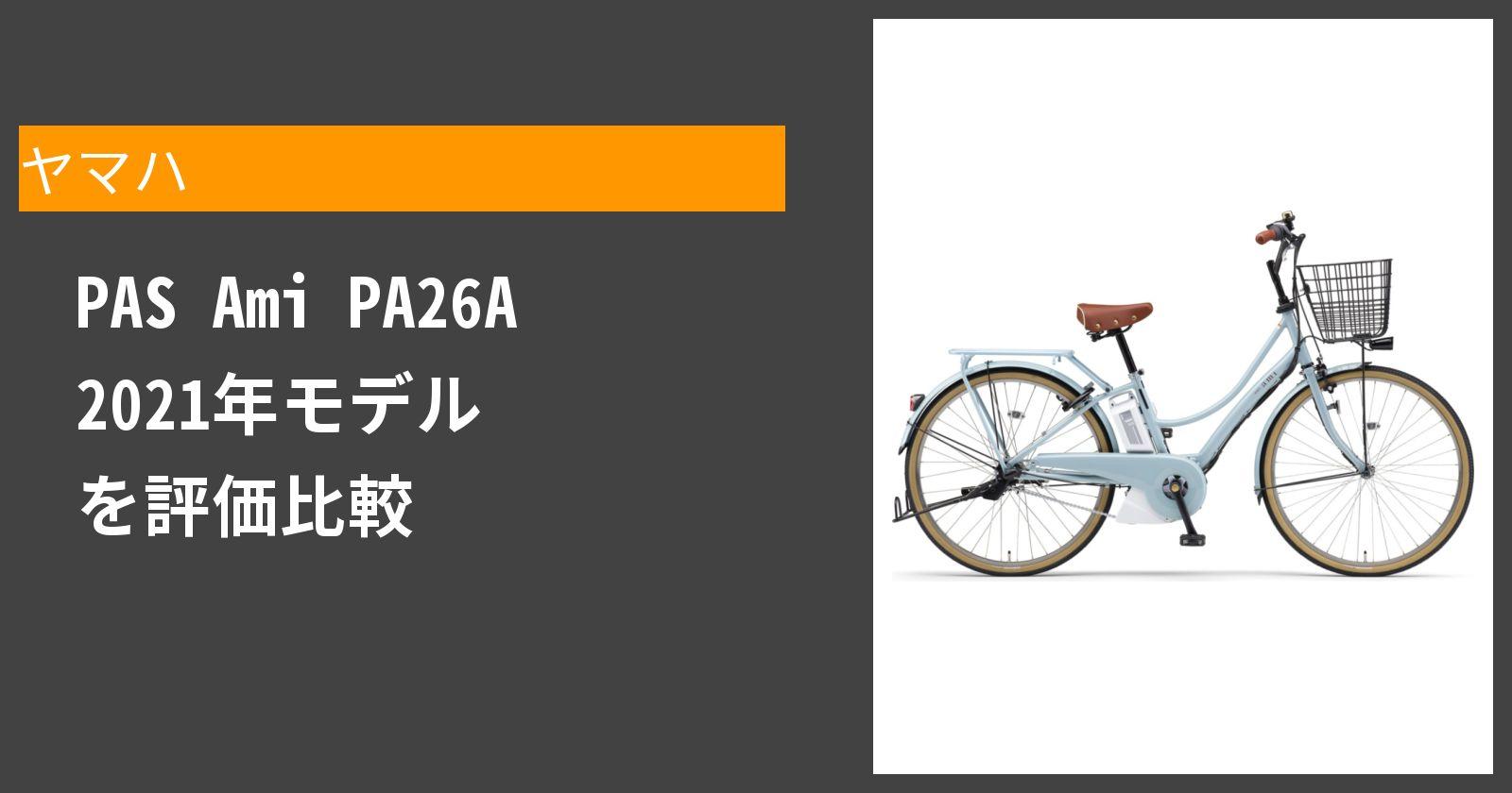 PAS Ami PA26A 2021年モデルを徹底評価