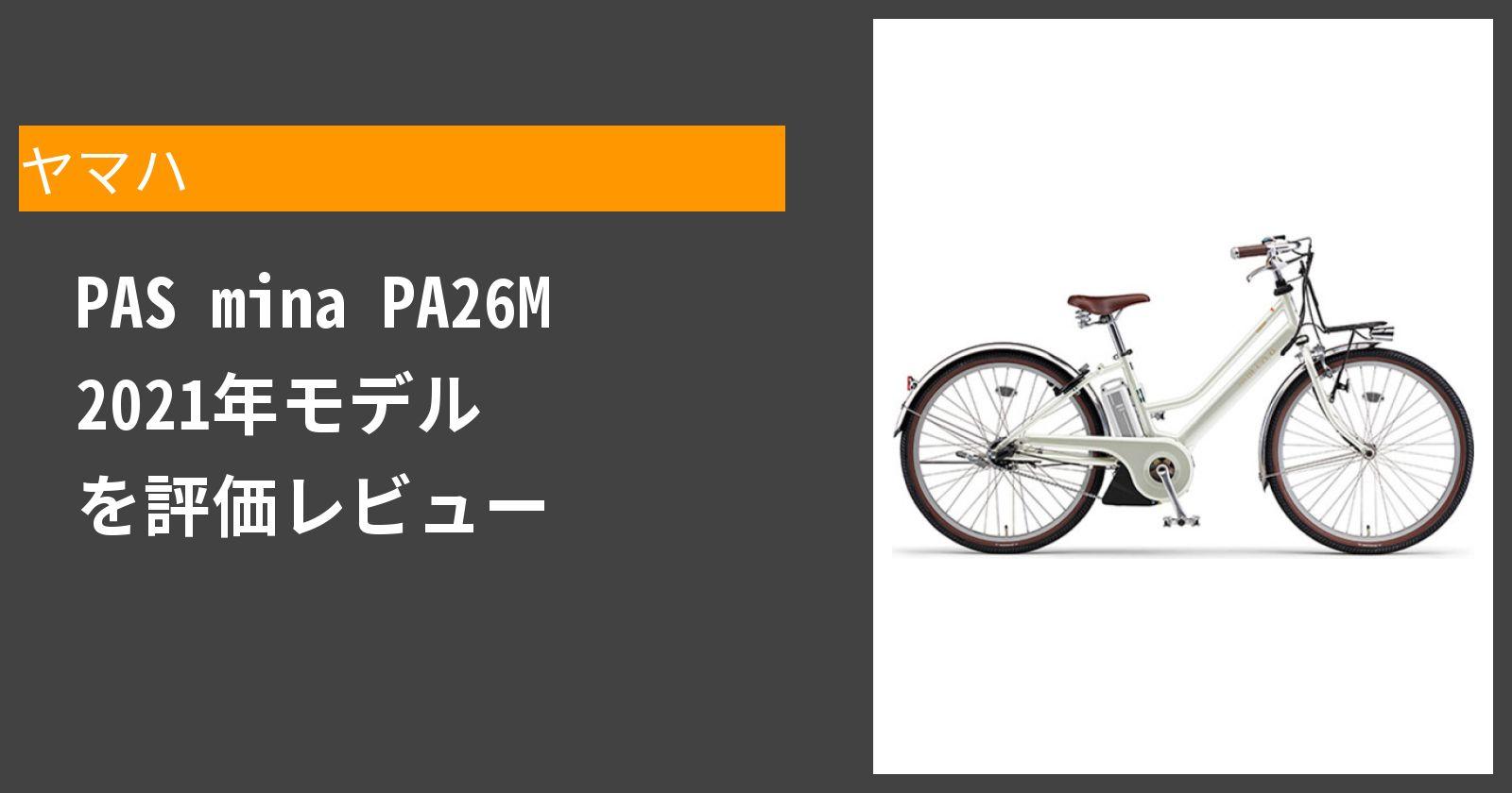 PAS mina PA26M 2021年モデルを徹底評価