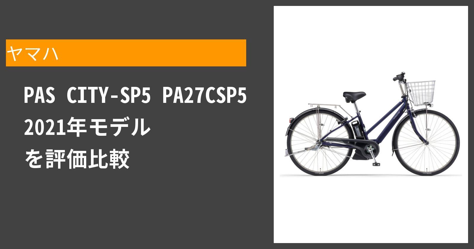 PAS CITY-SP5 PA27CSP5 2021年モデルを徹底評価