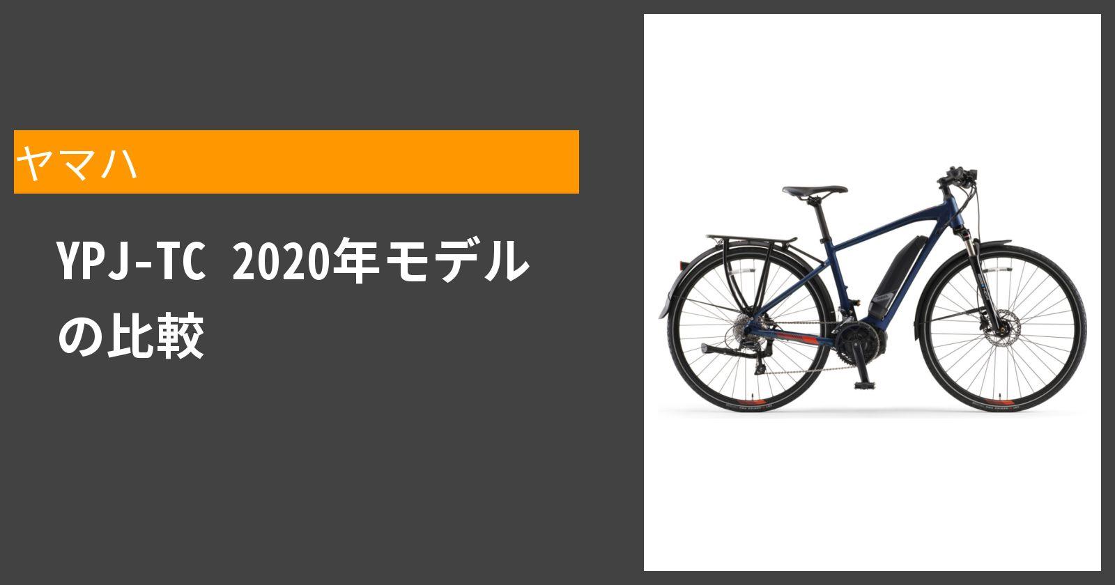 YPJ-TC 2020年モデルを徹底評価