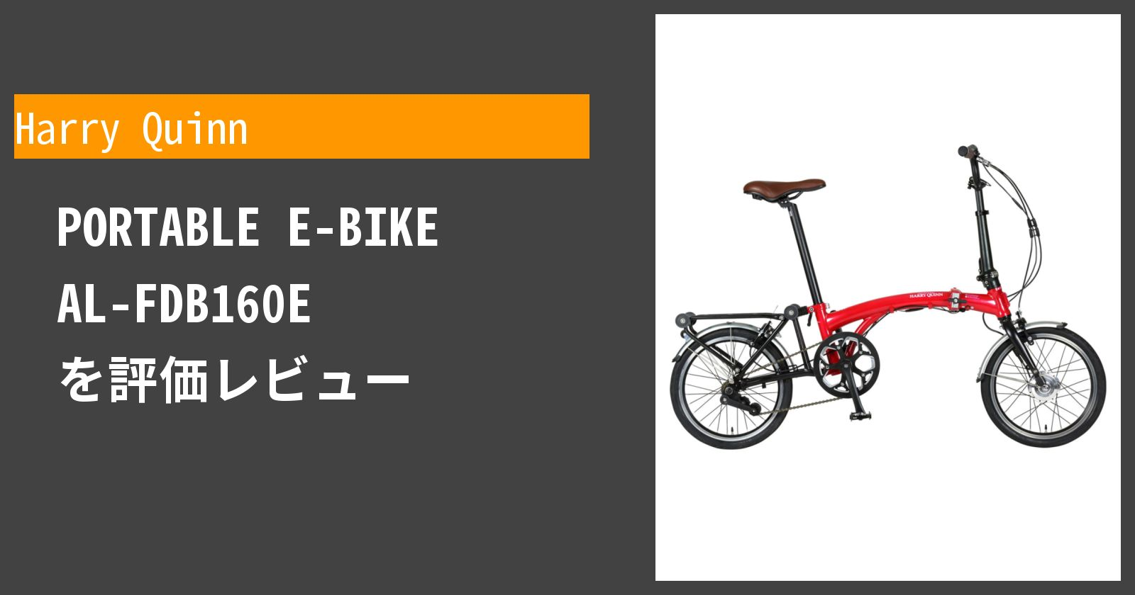 PORTABLE E-BIKE AL-FDB160Eを徹底評価