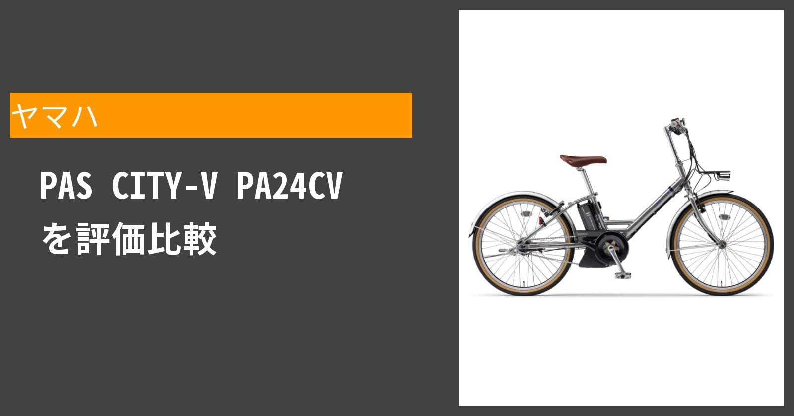 PAS CITY-V PA24CVを徹底評価