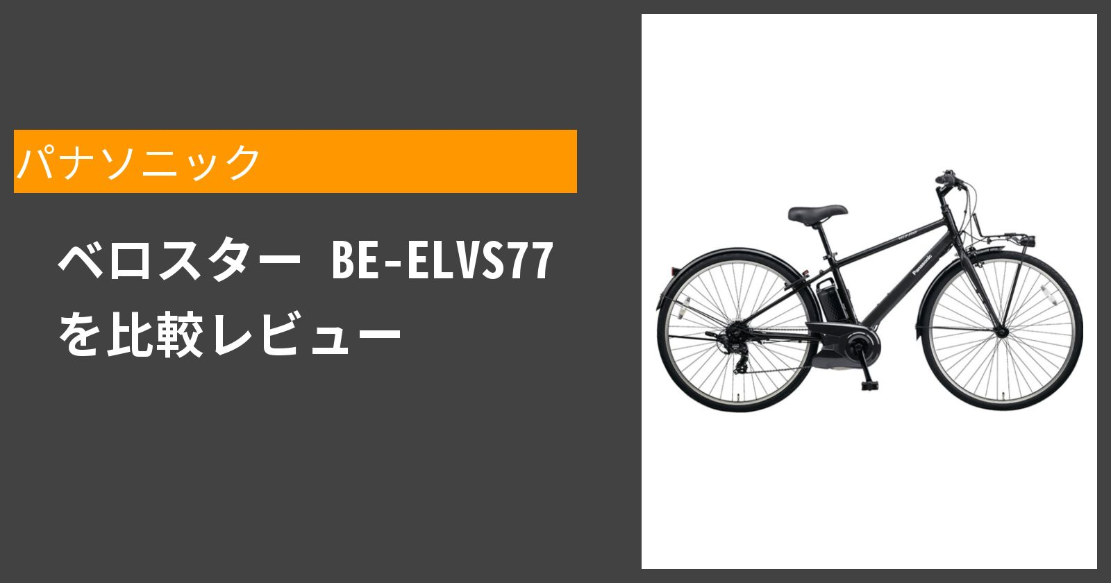 ベロスター BE-ELVS77を徹底評価