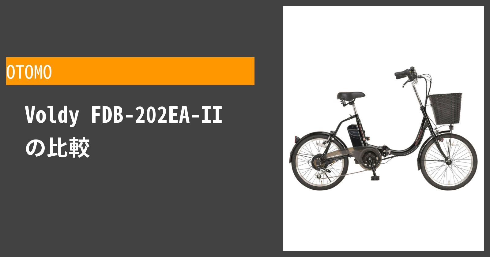 Voldy FDB-202EA-IIを徹底評価