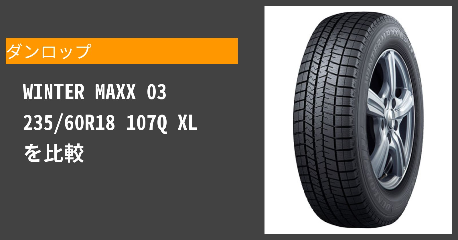 WINTER MAXX 03 235/60R18 107Q XLを徹底評価