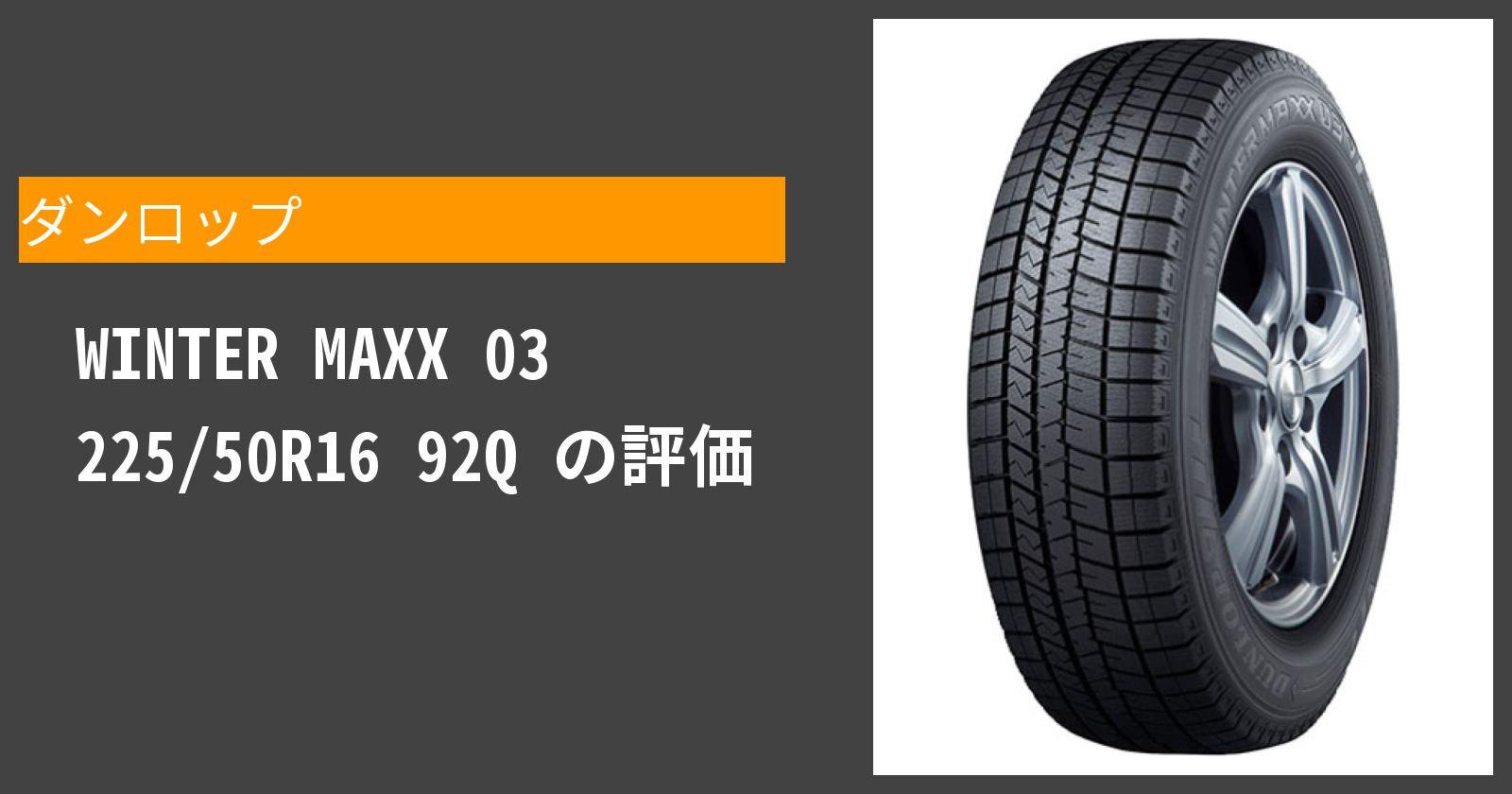 WINTER MAXX 03 225/50R16 92Qを徹底評価