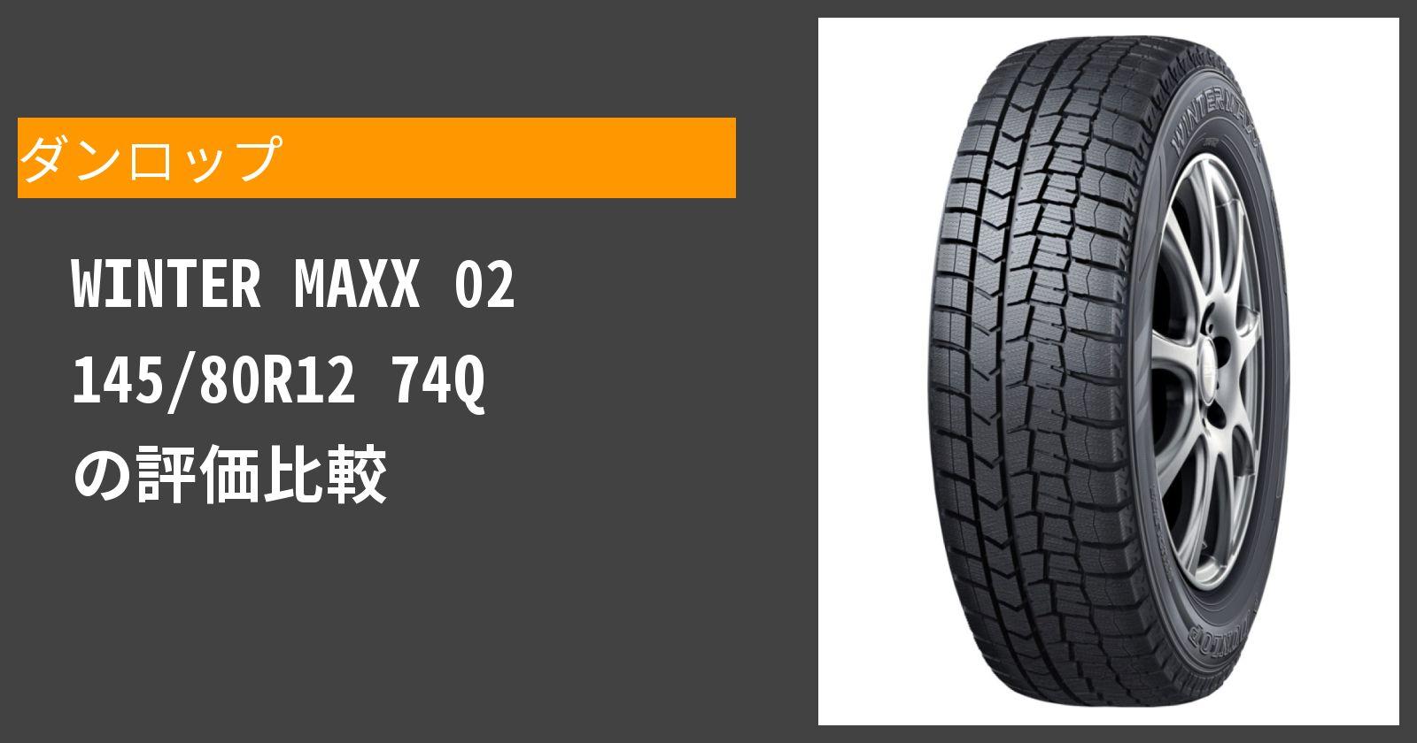 WINTER MAXX 02 145/80R12 74Qを徹底評価