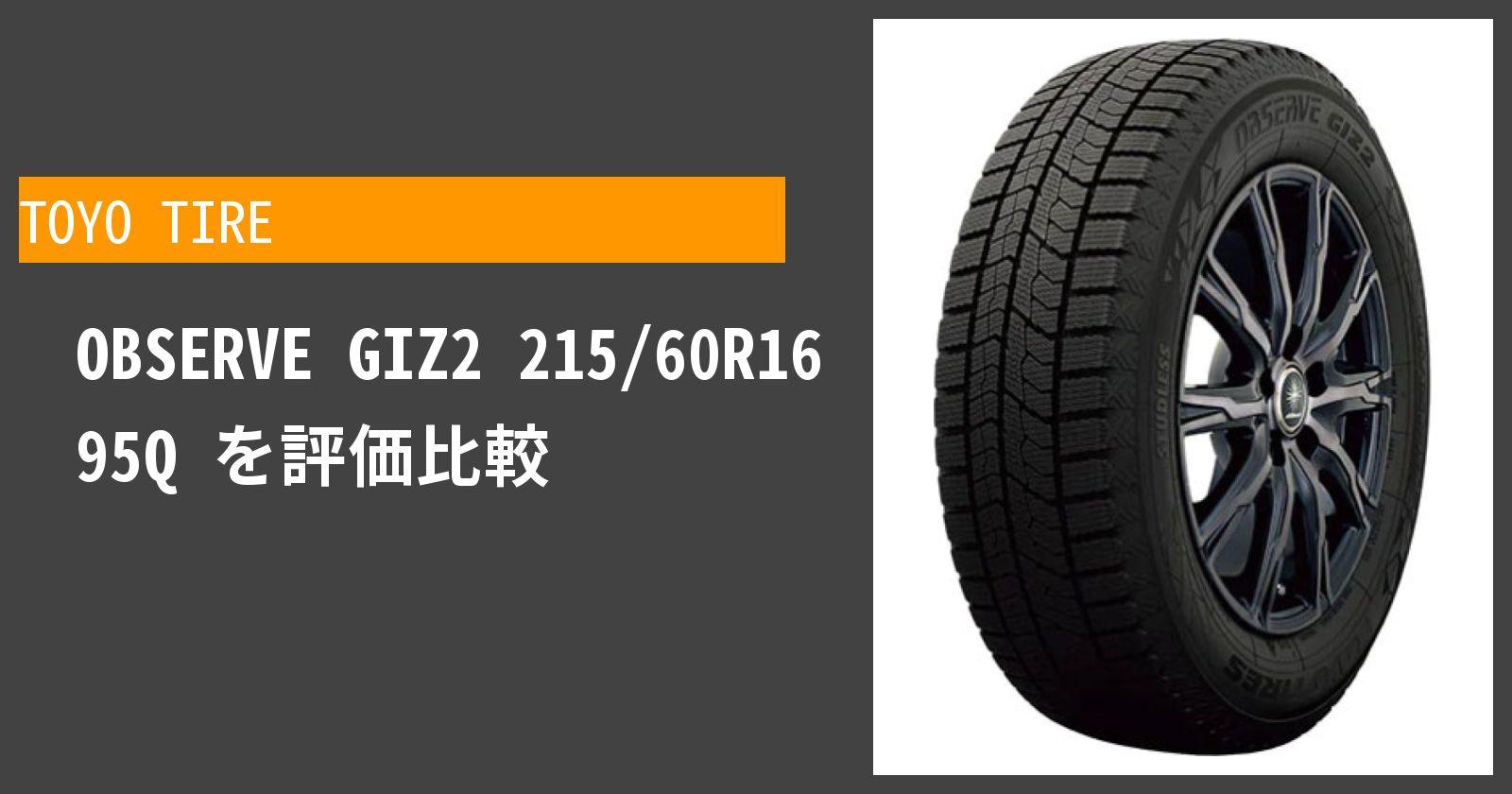 OBSERVE GIZ2 215/60R16 95Qを徹底評価