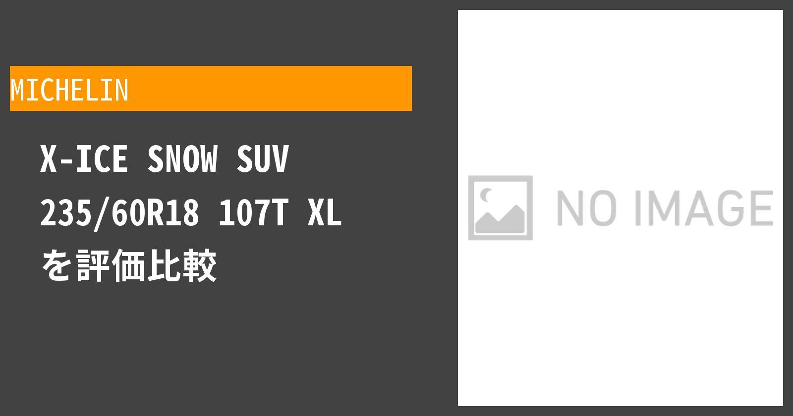 X-ICE SNOW SUV 235/60R18 107T XLを徹底評価