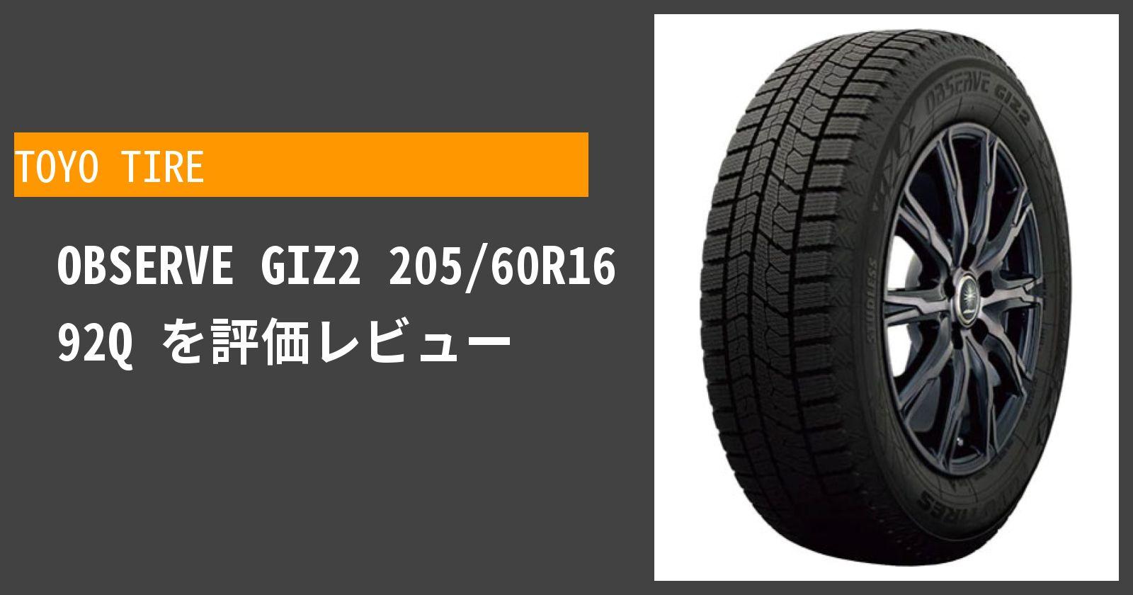 OBSERVE GIZ2 205/60R16 92Qを徹底評価