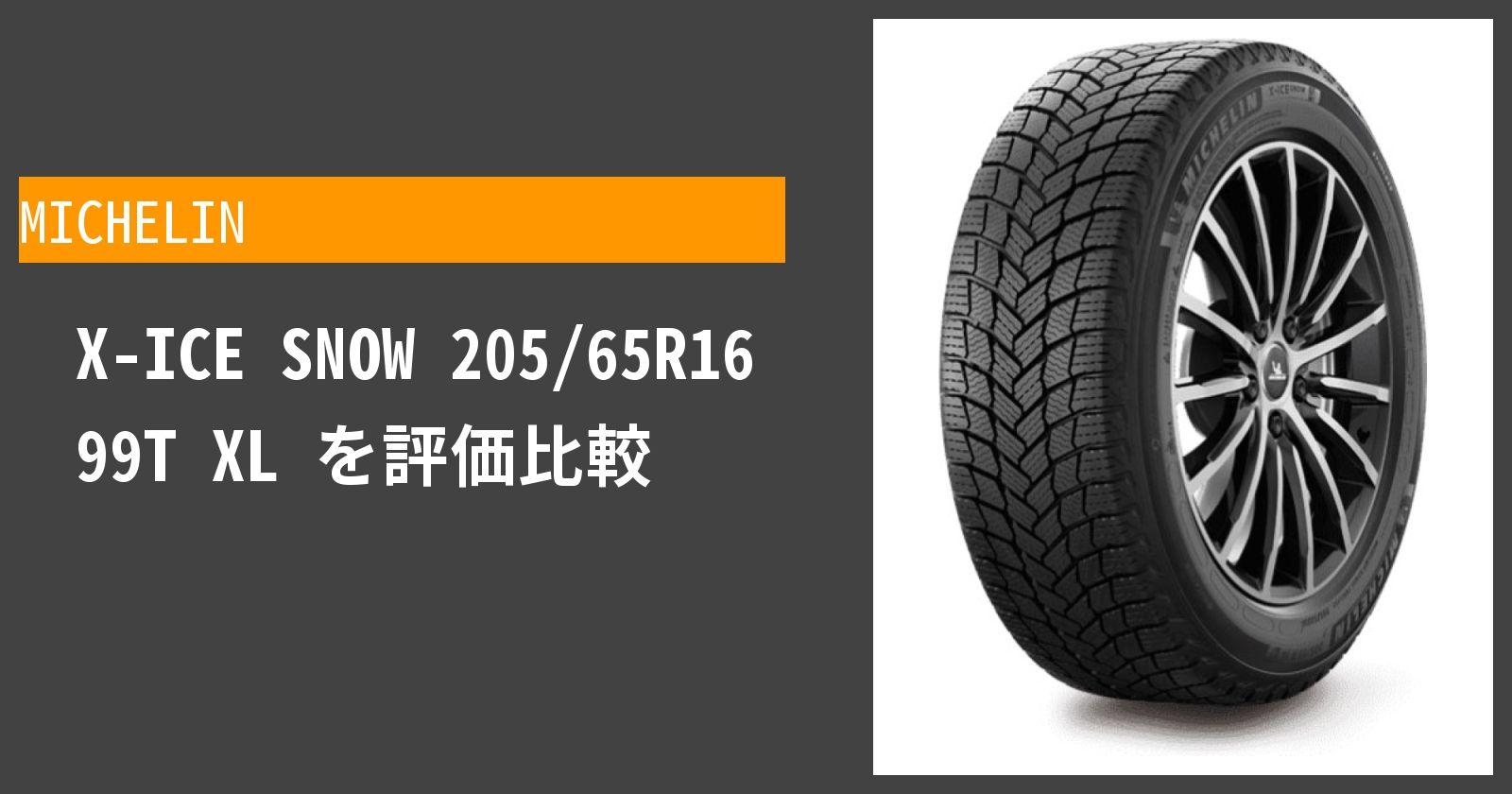 X-ICE SNOW 205/65R16 99T XLを徹底評価