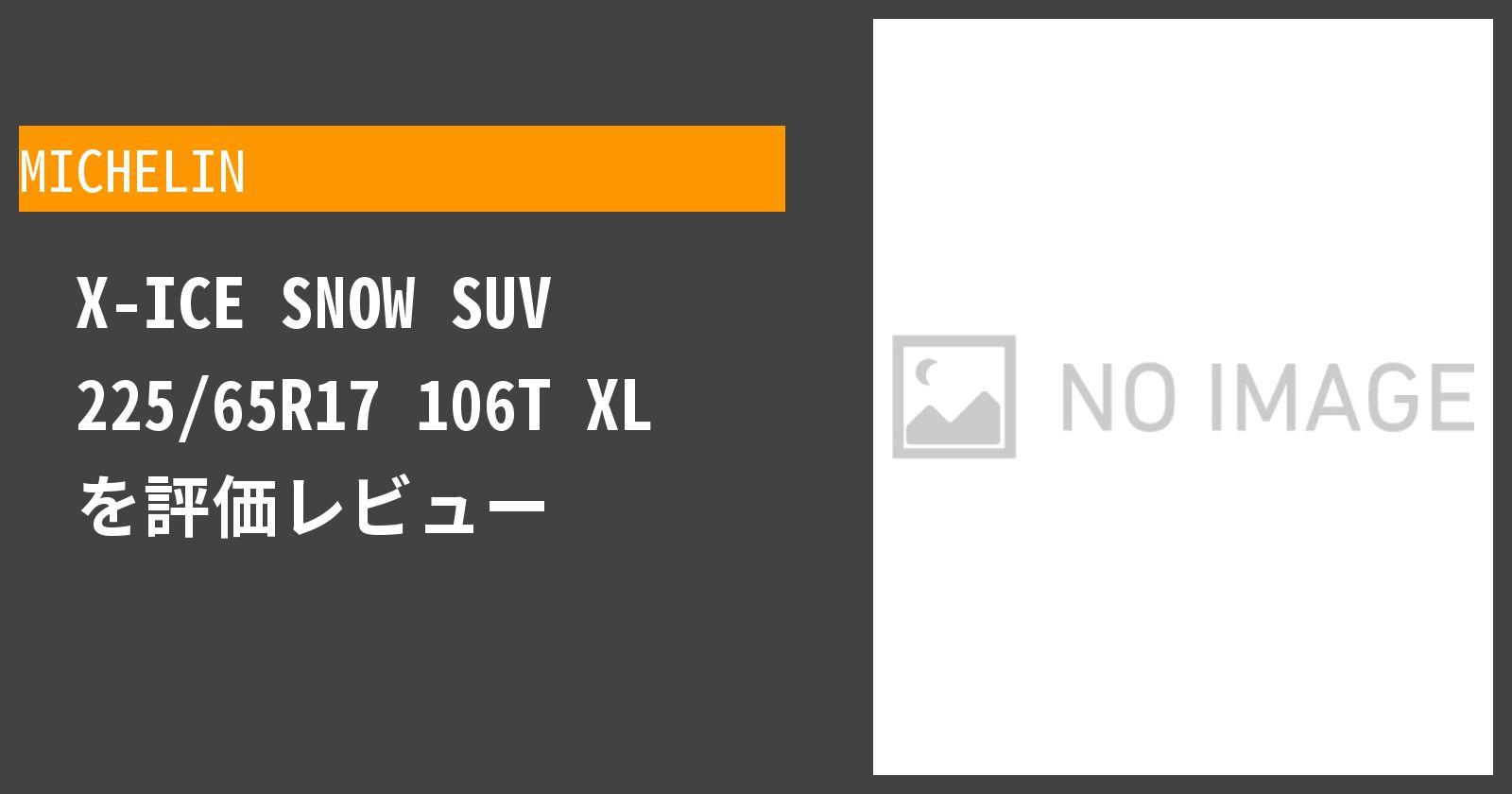 X-ICE SNOW SUV 225/65R17 106T XLを徹底評価