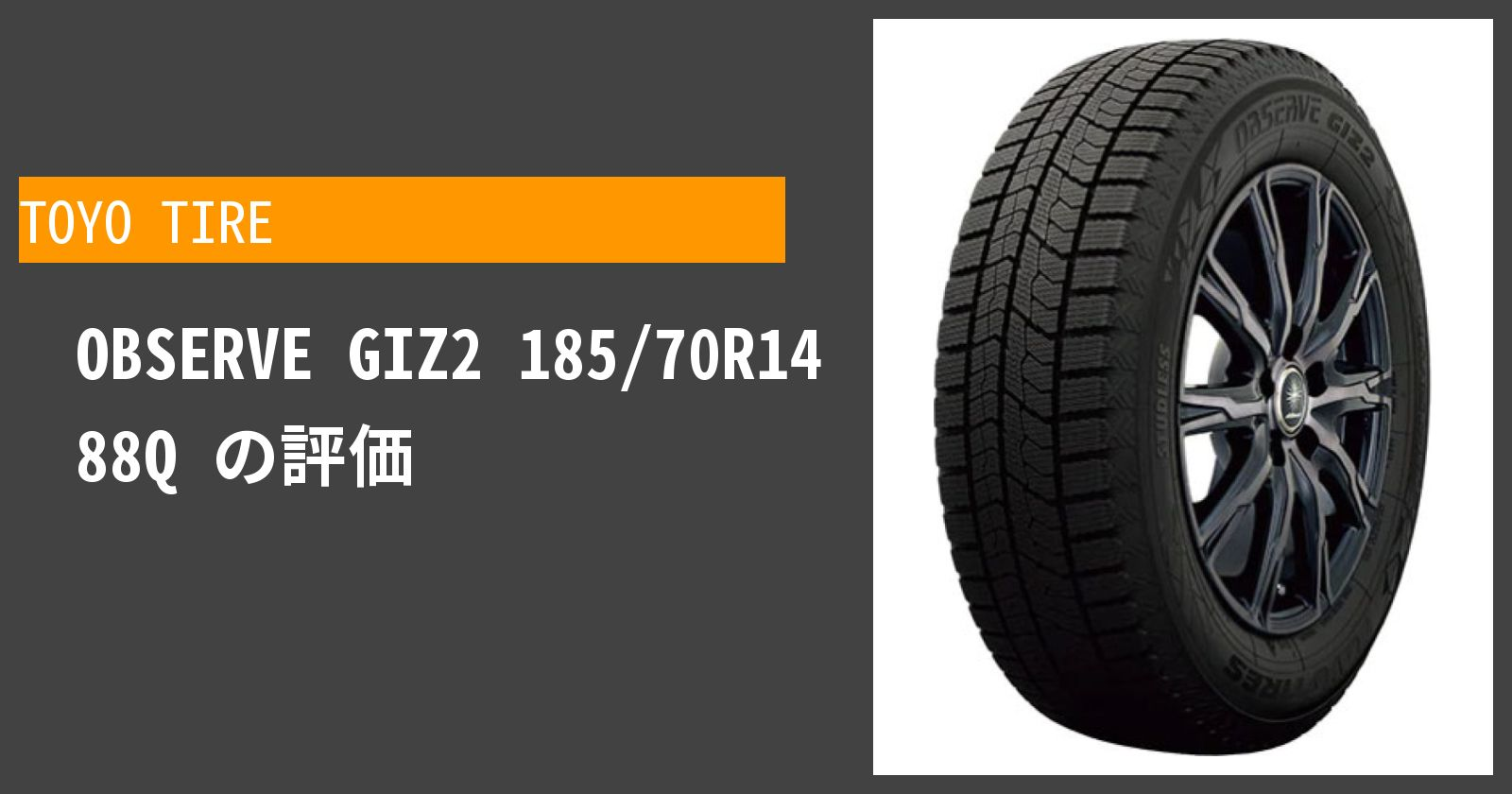 OBSERVE GIZ2 185/70R14 88Qを徹底評価