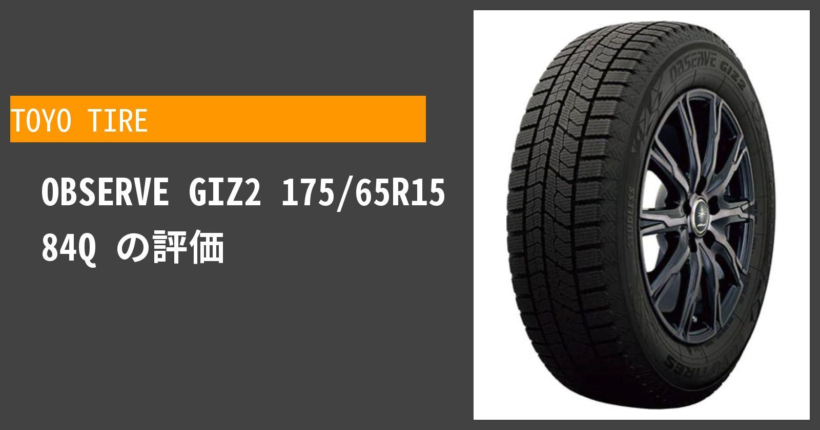 OBSERVE GIZ2 175/65R15 84Qを徹底評価