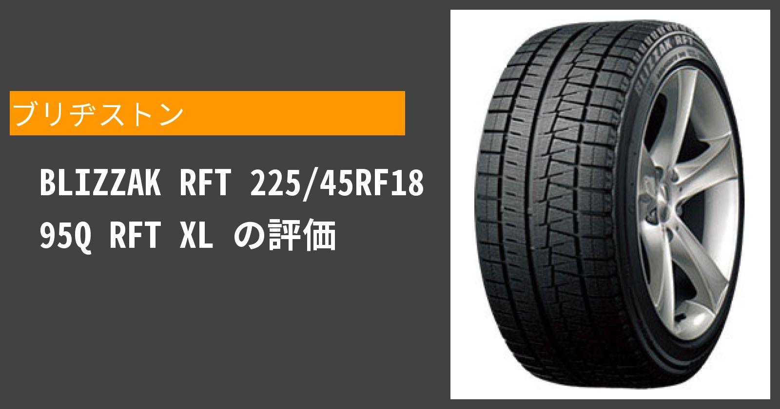 BLIZZAK RFT 225/45RF18 95Q RFT XLを徹底評価