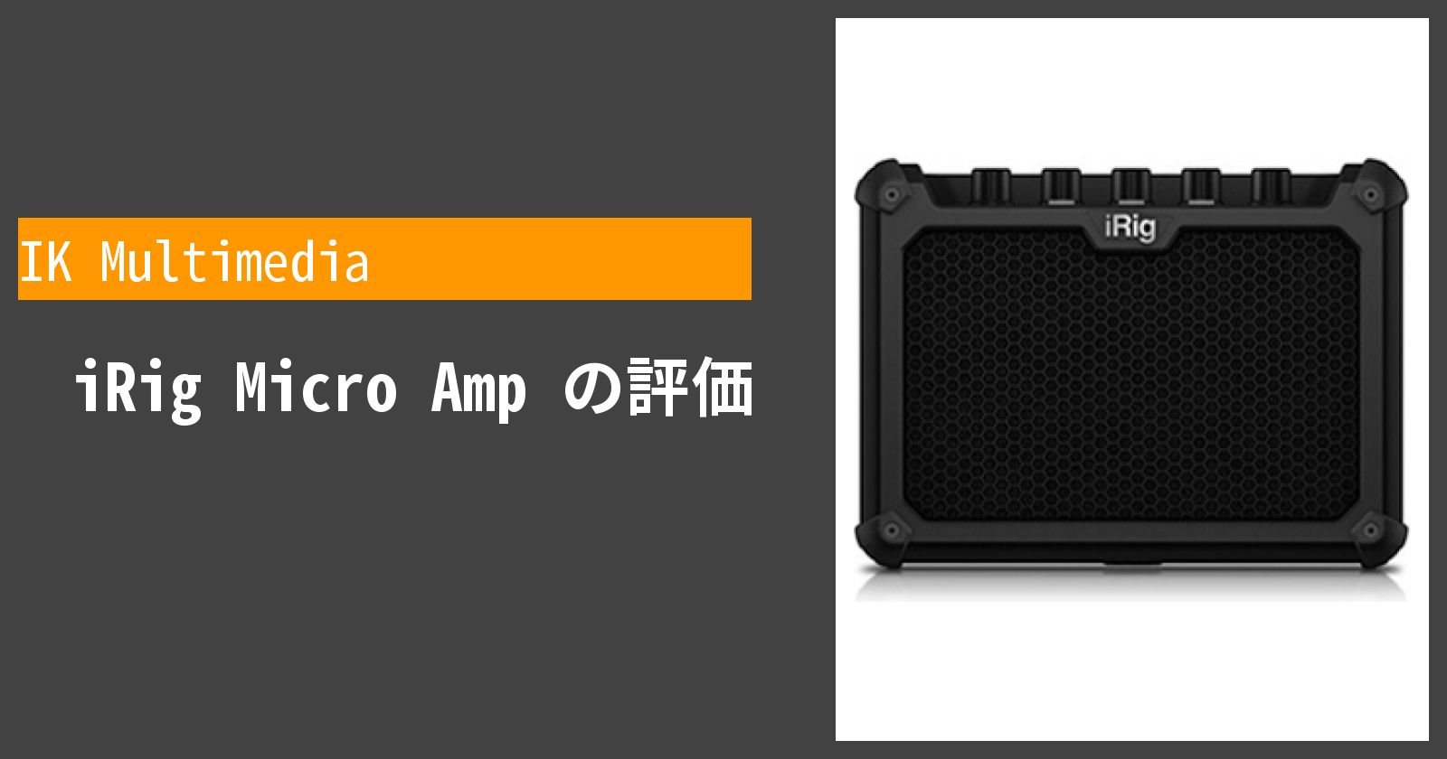 iRig Micro Ampを徹底評価