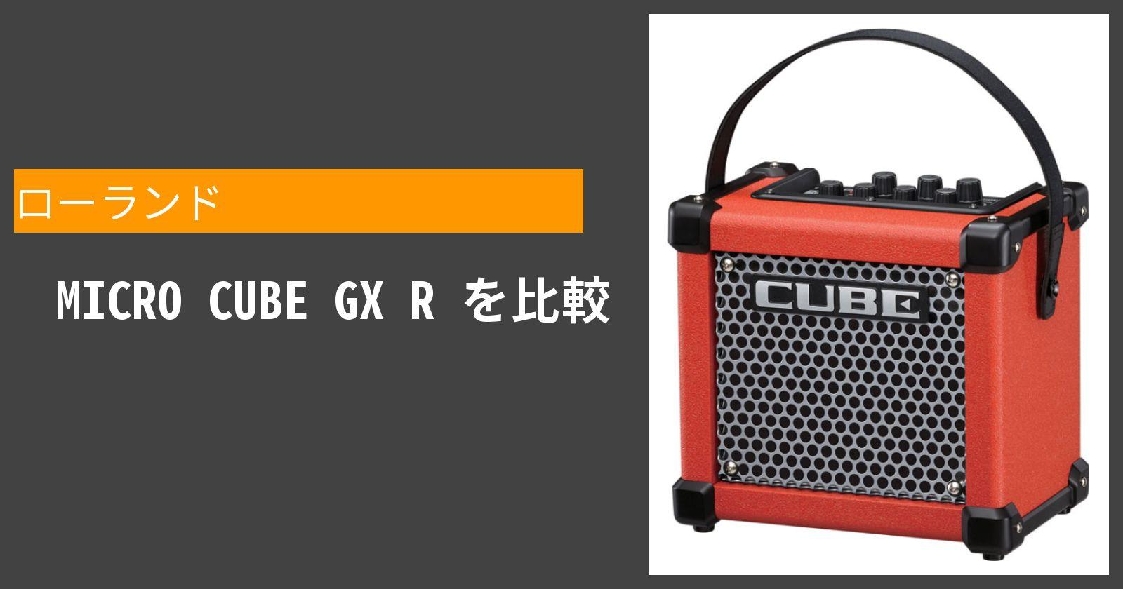 MICRO CUBE GX Rを徹底評価