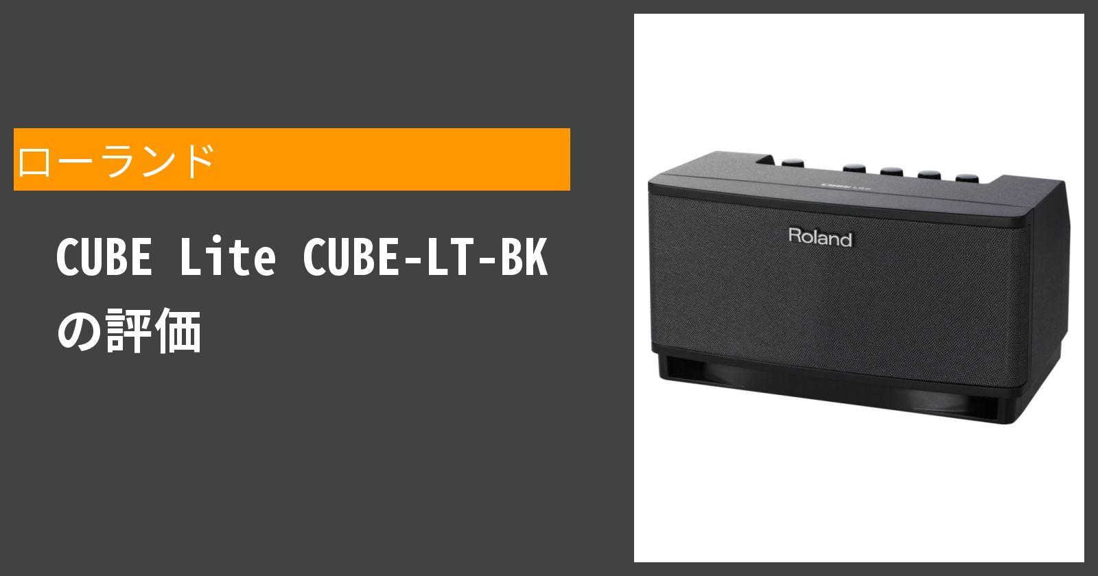 CUBE Lite CUBE-LT-BKを徹底評価