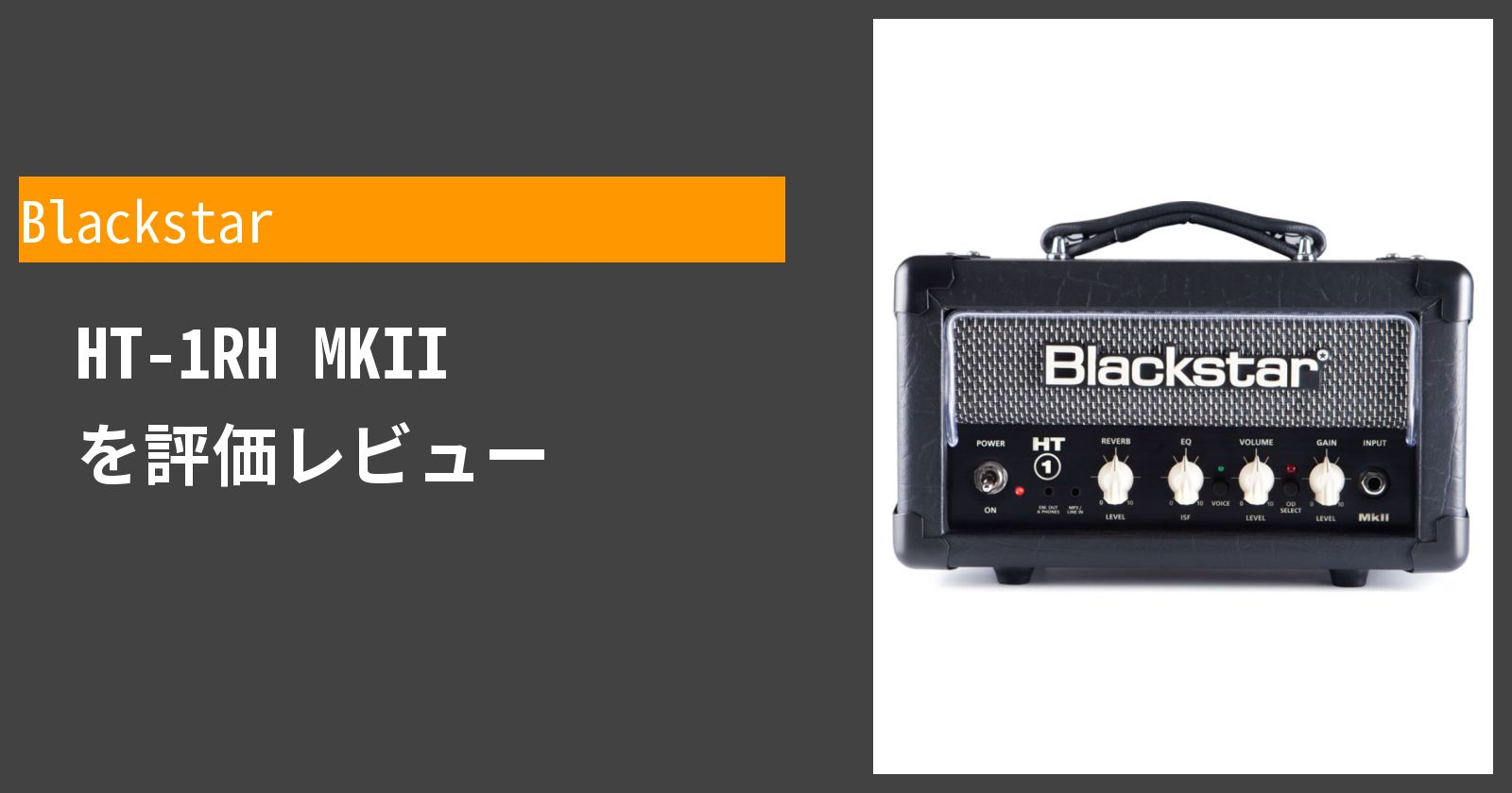 HT-1RH MKIIを徹底評価
