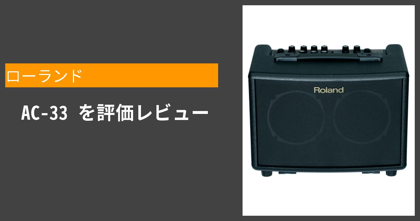 AC-33を徹底評価