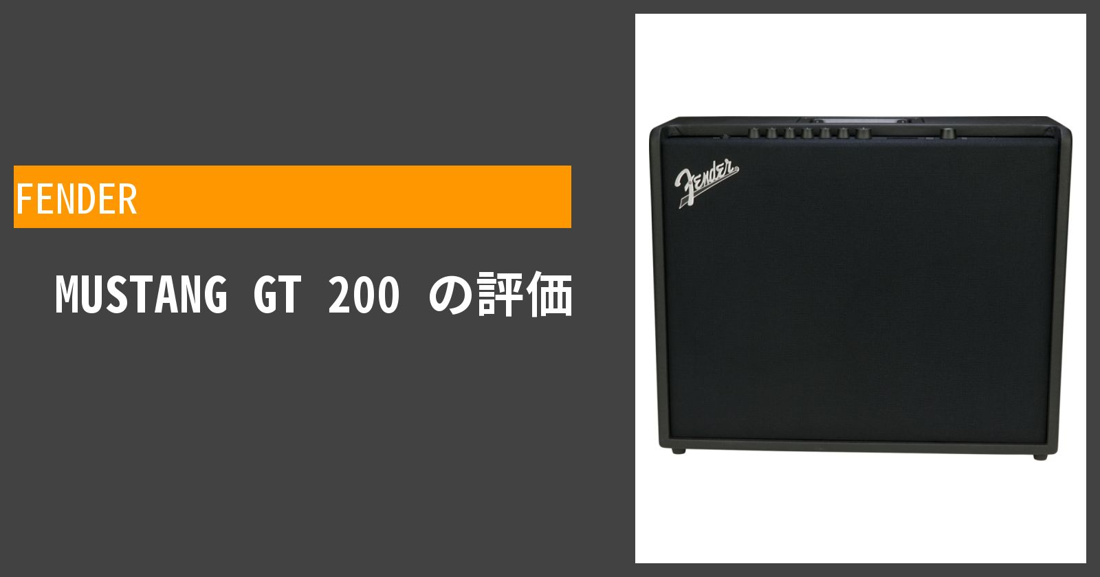 MUSTANG GT 200を徹底評価
