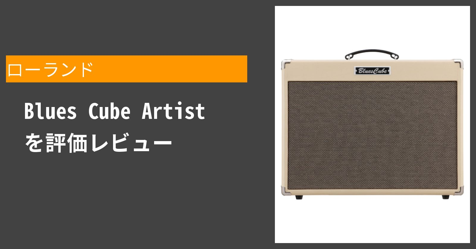Blues Cube Artistを徹底評価