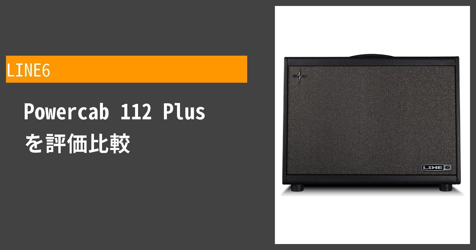 Powercab 112 Plusを徹底評価