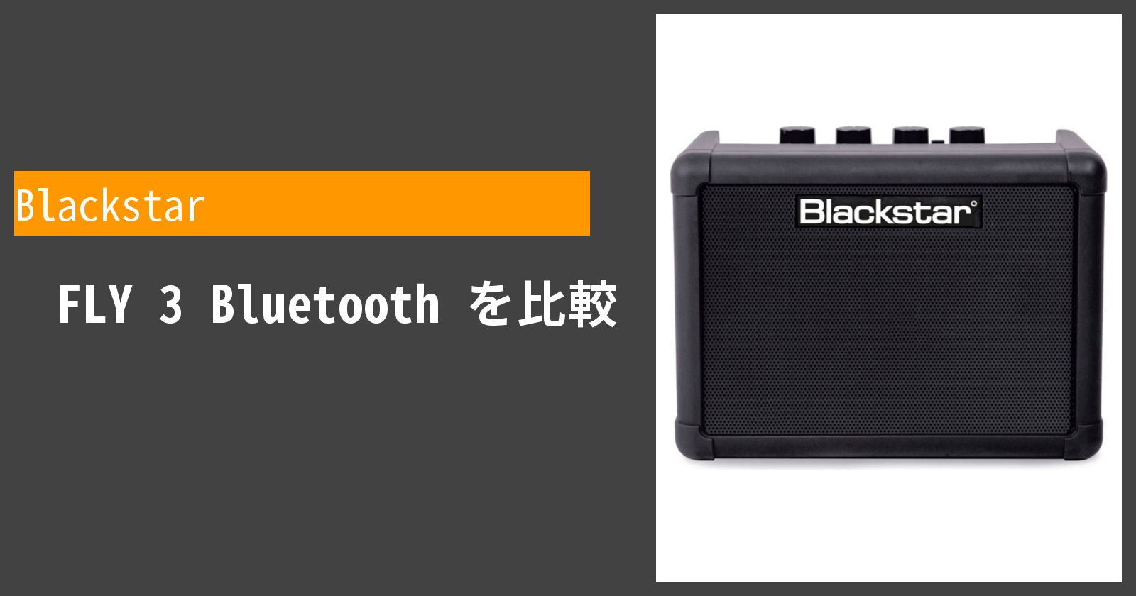 FLY 3 Bluetoothを徹底評価