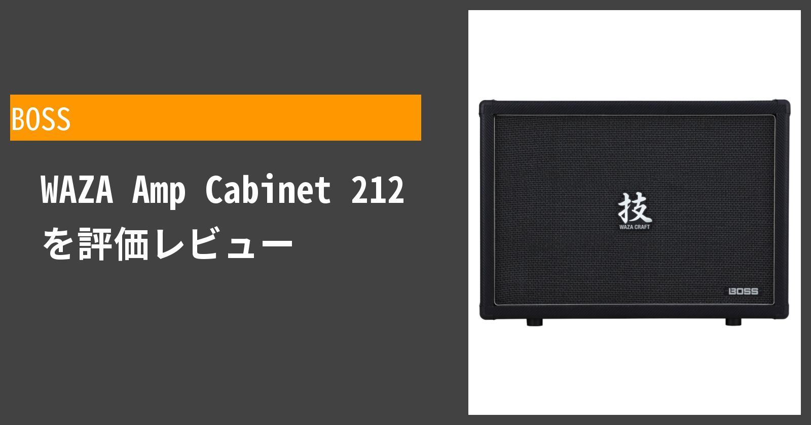 WAZA Amp Cabinet 212を徹底評価