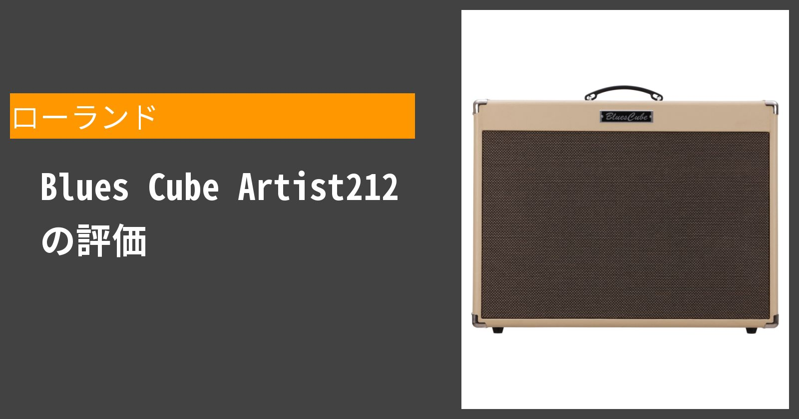 Blues Cube Artist212を徹底評価
