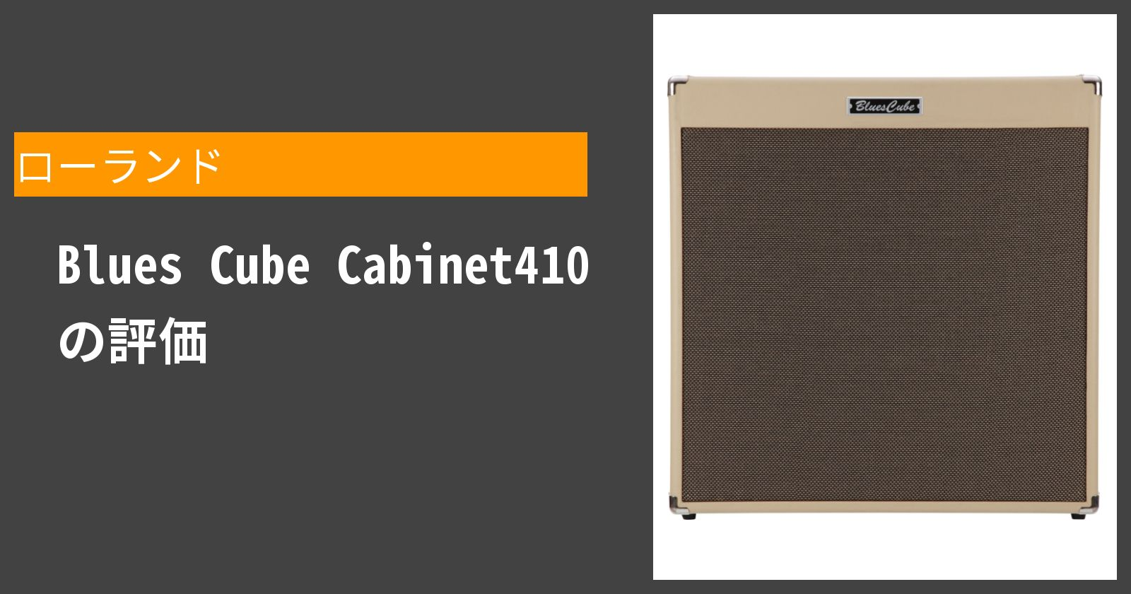 Blues Cube Cabinet410を徹底評価
