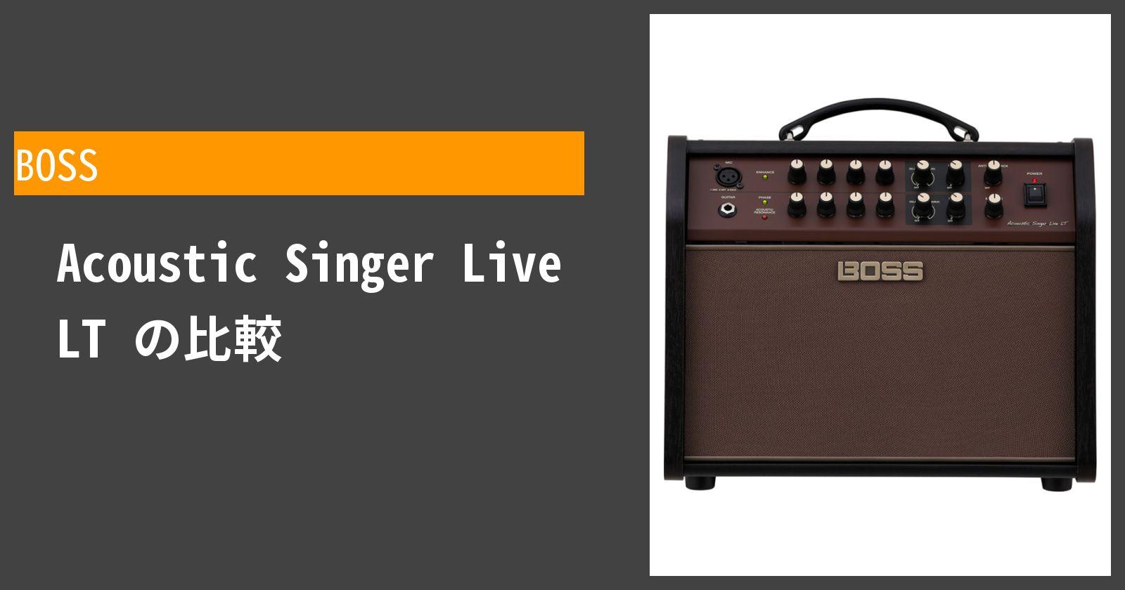 Acoustic Singer Live LTを徹底評価