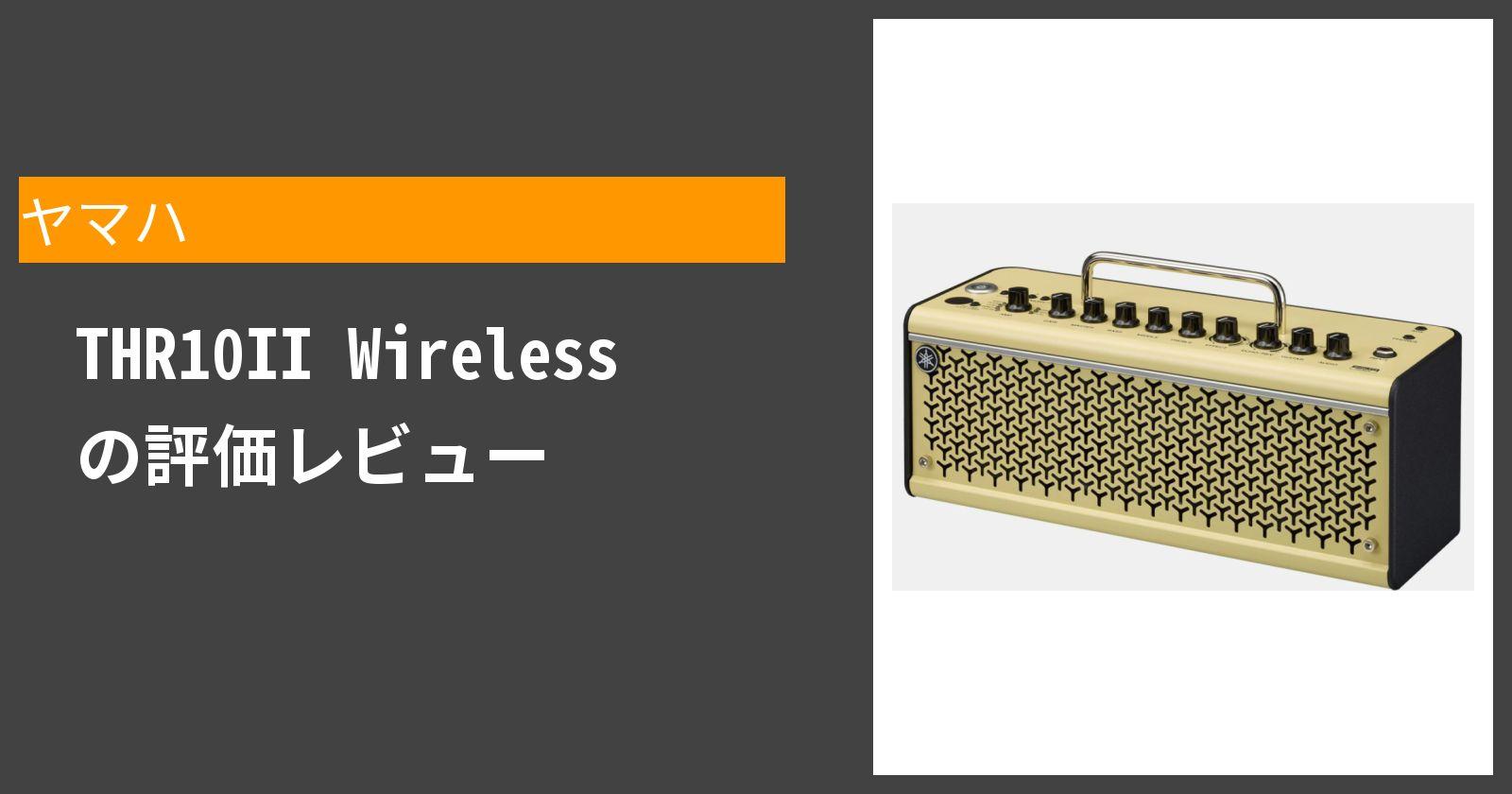 THR10II Wirelessを徹底評価
