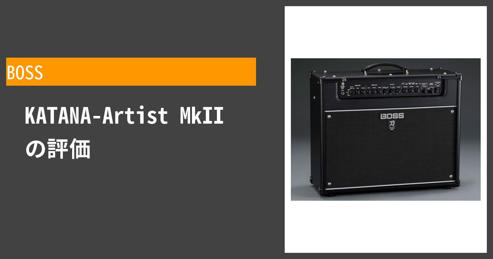 KATANA-Artist MkIIを徹底評価