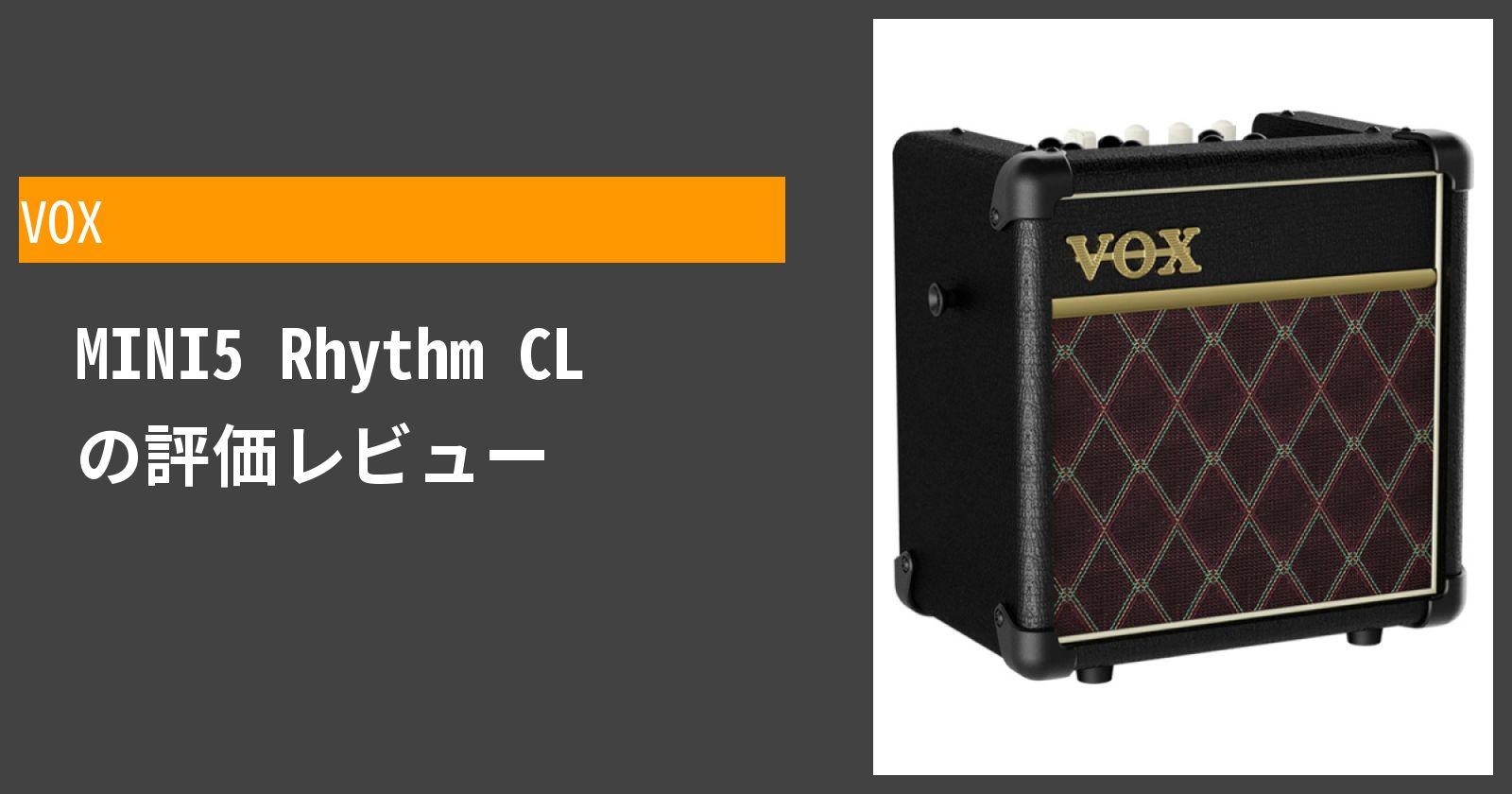 MINI5 Rhythm CLを徹底評価