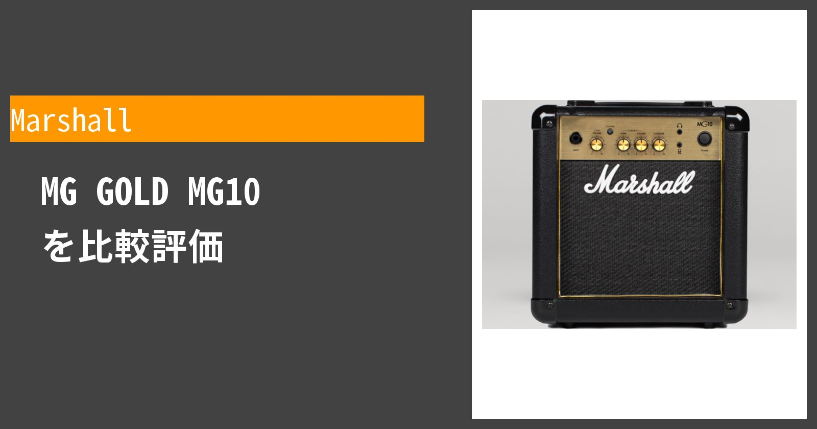 MG GOLD MG10を徹底評価