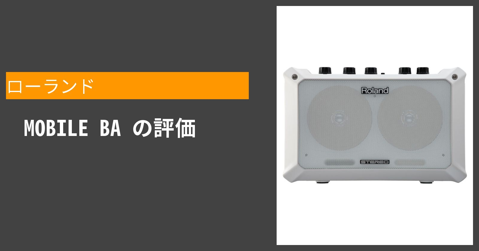 MOBILE BAを徹底評価