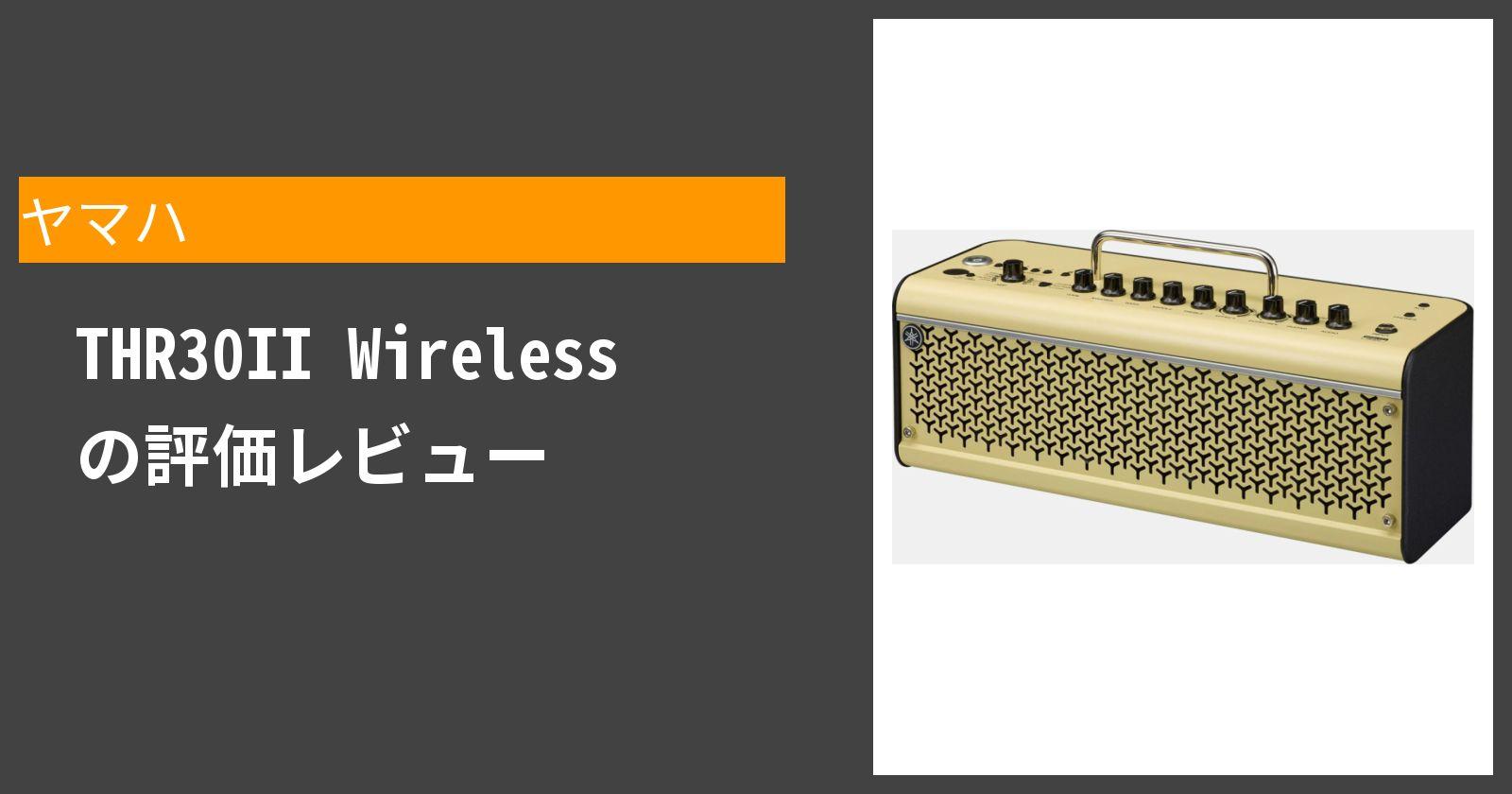 THR30II Wirelessを徹底評価