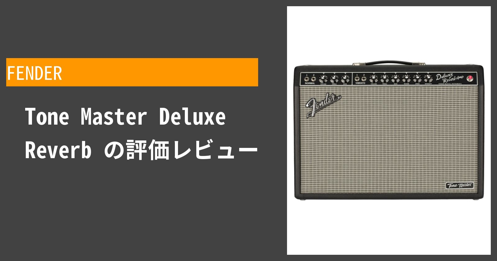 Tone Master Deluxe Reverbを徹底評価