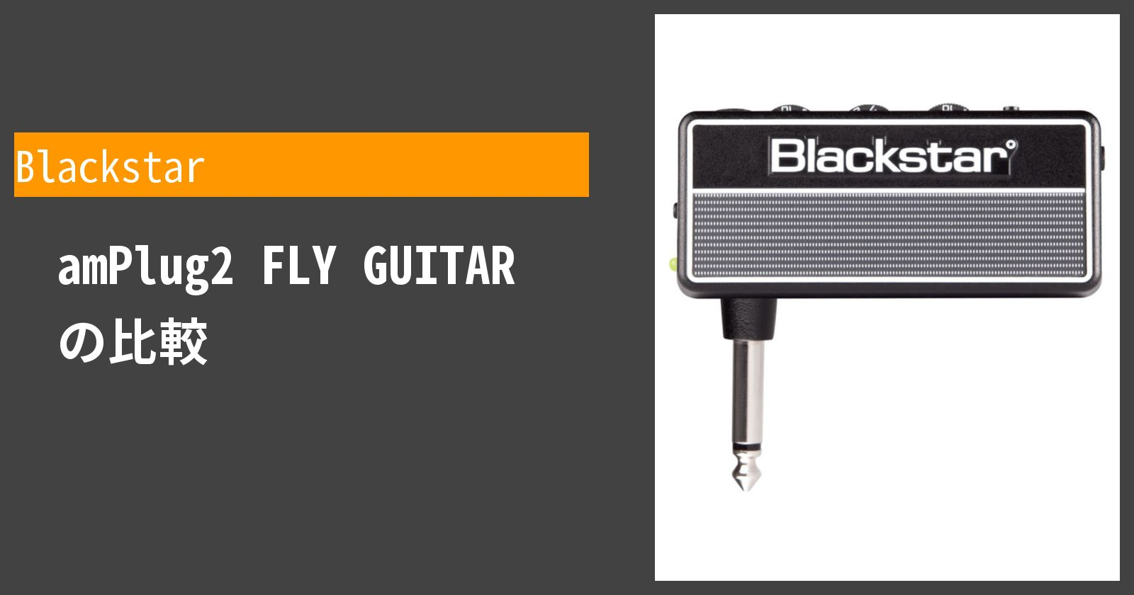 amPlug2 FLY GUITARを徹底評価