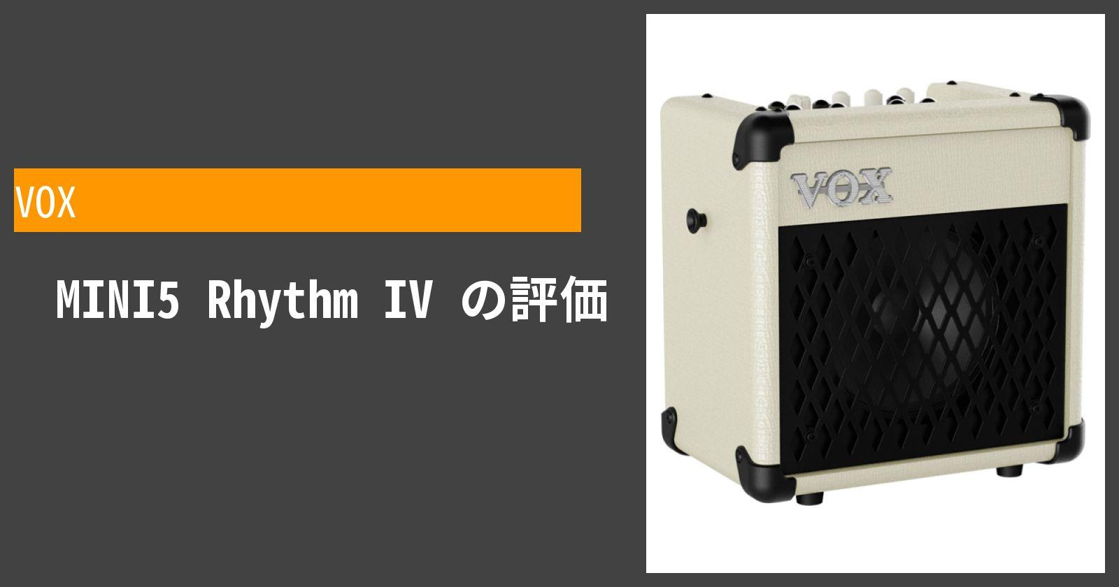 MINI5 Rhythm IVを徹底評価