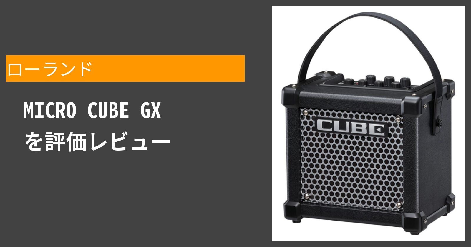 MICRO CUBE GXを徹底評価